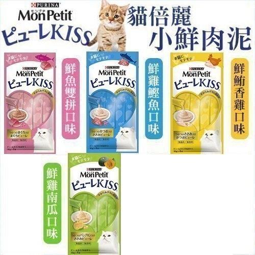 『寵喵樂旗艦店』日本MonPetit貓倍麗》Puree Kiss小鮮肉泥 10g*4條/包