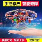 ufo感應飛行器遙控飛機智慧懸浮飛碟手控無人機小型兒童玩具男孩 快速出貨