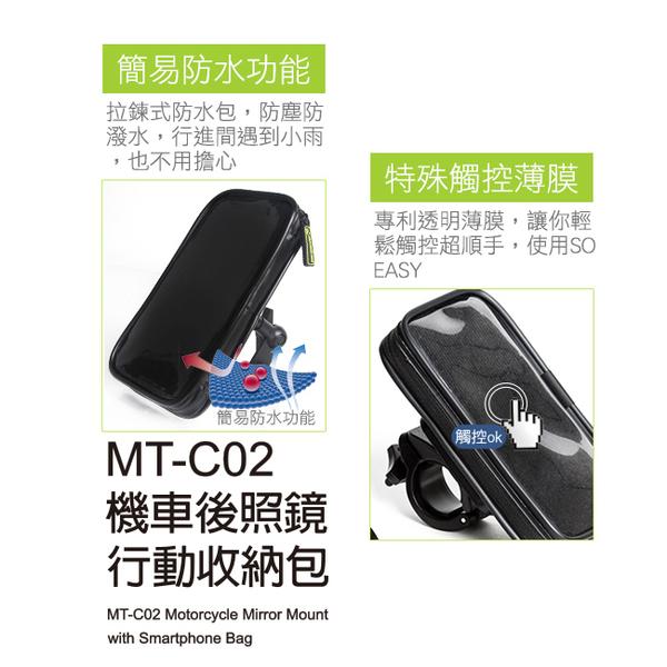 [哈GAME族]免運費 可刷卡●適用5.7吋以下手機●PeriPower MT-C02 機車後照鏡行動收納包 8PPB050002