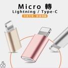E68精品館 Micro 轉 Type-C / iPhone 轉接頭 lightning 充電線 接頭 數據 傳輸頭 充電頭 充電接口