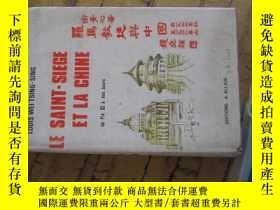 二手書博民逛書店c0007精裝le罕見saint-siege et la chi