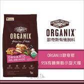 ORGANIX歐奇斯[95%有機無穀小型犬,10磅]