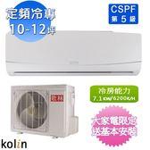 Kolin歌林10-12坪定頻冷專四方吹分離式一對一冷氣KOU-72207/KSA-722S07(CSPF機種)含基本安裝+舊機回收