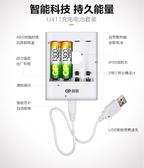 充電電池5號7號通用USB充電器套裝五號七號1300毫安培時6節 水晶鞋坊