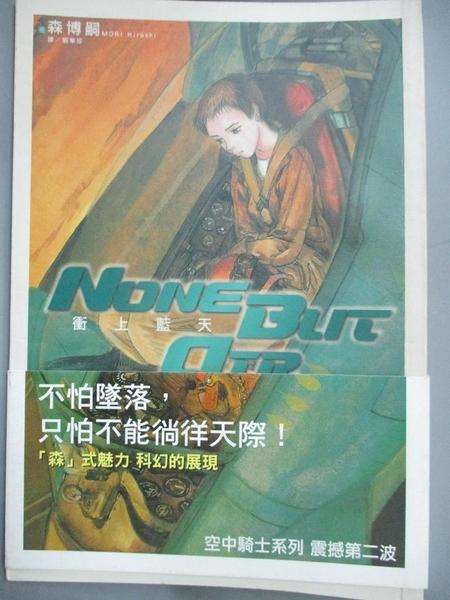 【書寶二手書T1/一般小說_OTJ】NONE BUT AIR 衝上藍天─空中騎士系列02_劉華珍