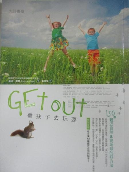 【書寶二手書T2/親子_BBS】Get out!帶孩子去玩耍_朱迪.莫蘭