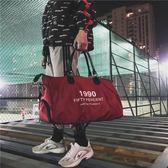 時尚健身包手提大容量旅行包行李袋帶鞋位瑜伽包男女健身房包  蘑菇街小屋