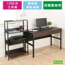 《DFhouse》頂楓120公分電腦桌+2抽屜+萊斯特書架 工作桌 辦公桌 書桌 收納架 書架 臥室