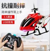 耐摔合金遙控飛機3.5通直升飛機充電動航模型男孩兒童遙控玩具 現貨