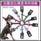 *WANG *法國波比嗶波寵物項圈貓用狗用多款可愛樣式尺寸可選款式 出貨
