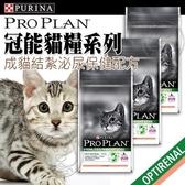 【培菓寵物48H出貨】冠能 Pro Plan》成貓結紮泌尿保健配方-1.3kg