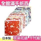 【京染花語 20種20枚入】空運 日本製 友禅千代紙 手工藝色紙和紙150x150【小福部屋】