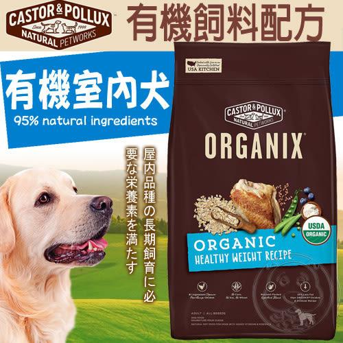 【培菓平價寵物網】新歐奇斯ORGANIX》95%有 機室內犬飼料-4lb/1.81kg
