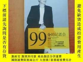 二手書博民逛書店罕見99分的記者會23429 吳錦屏 上海人民出版社 出版200