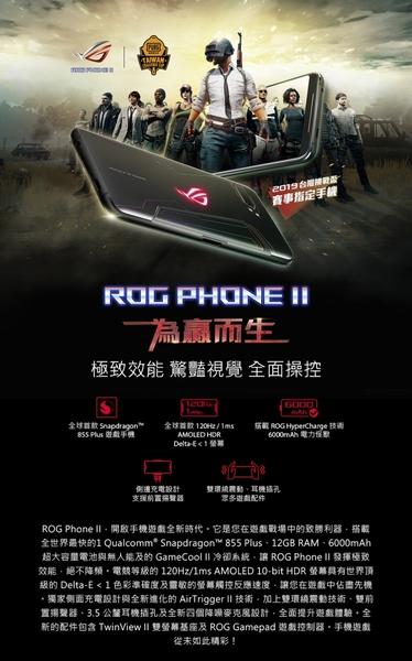 【創宇通訊│福利品】滿4千贈耳機 A規保固3個月 ASUS ROG PHONE II 12GB/512GB (ZS660KL) 開發票