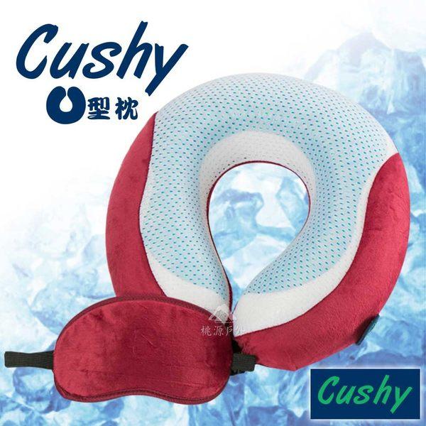 【CUSHY】涼感U型記憶枕+眼罩『石榴紅』1717031 水冷凝膠.涼感頸枕.乳膠枕.午安.充氣.頭靠.護頸