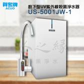 賀眾牌US-5001JW-1 廚下型UV紫外線殺菌淨水器/含專業基本安裝【水之緣】