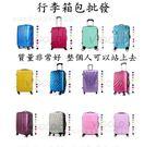 20吋行李箱 高檔密碼鎖行李箱 時尚行李箱 ABS+PC拉杆箱万向轮旅行箱 商務旅行箱 耐壓耐磨材質