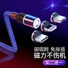 磁吸數據線三合一磁鐵磁性強磁力充電線器5...