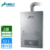 【豪山】HR-1160 DC 強制排氣熱水器11L(桶裝瓦斯)