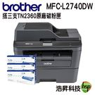 【搭原廠TN-2360三支 ↘10900元】Brother MFC-L2740DW 觸控無線多功能雷射傳真複合機