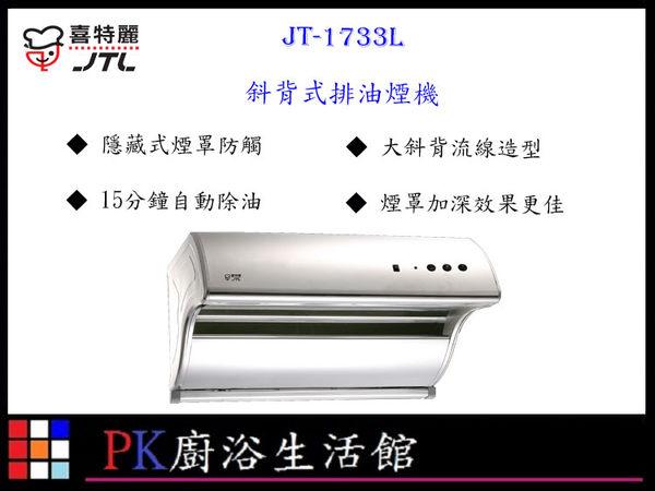 ❤PK廚浴生活館 ❤ 高雄喜特麗 JT-1733L 斜背式排油煙機 煙罩加深效果更佳