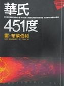 【書寶二手書T9/一般小說_H1N】華氏451度_雷布萊伯利