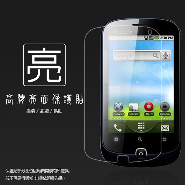 ◆亮面螢幕保護貼 亞太 A+ World A5 Alcatel OT-990C 保護貼 軟性 亮貼 亮面貼 保護膜