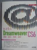 【書寶二手書T8/網路_QFX】就是愛玩Dreamweaver CS6網頁、美化、特效、設計_有光碟