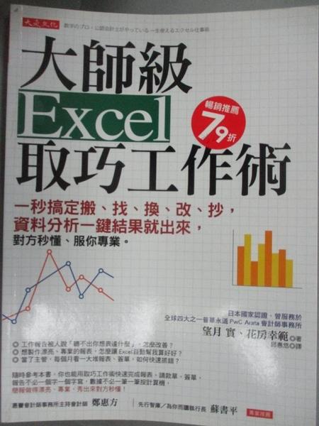 【書寶二手書T1/電腦_YBV】大師級Excel取巧工作術-一秒搞定搬、找、換、改、抄,資料分