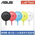 ASUS Lolli Flash 棒棒糖 補光燈