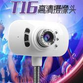 攝像頭steboo t16臺式電腦攝像頭筆記本視屏帶麥克風話筒夜視高清攝像機HLW 交換禮物
