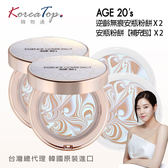 【Age 20s】逆齡無痕安瓶粉餅+粉餅補充包(2空盒4粉蕊) 韓國正貨 崔尚宮爆水粉餅