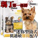 四個工作天出貨除了缺貨》新包裝瑪丁》第一優鮮 迷你型幼犬低過敏雞肉飼料-2.72kg
