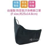 【珍昕】台灣製 防空氣汙染棉質口罩(F size,約25x14.8cm)/棉質口罩/防污口罩/口罩