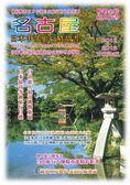 (二手書)名古屋.日本中部旅行精品書(2013升級第3版)