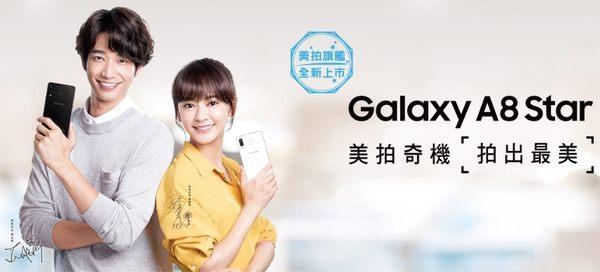 零利率三星A8 Star美拍旗艦 拍照再進化 【SAMSUNG Galaxy A8 Star】6.3 吋 4G/64G八核雙卡智慧手機G855