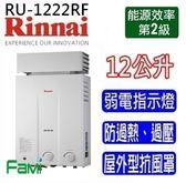 【fami】林內熱水器 屋外型熱水器 RU-1222RF 12公升 屋外抗風型瓦斯熱水器