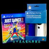 【首批附保護套 PS4原版片 可刷卡】☆ Just Dance 舞力全開2018 ☆中文版全新品【台中星光電玩】