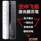 VSON 223M PPT翻頁筆 電子教鞭空中飛鼠 激光投影筆 遙控筆演講器 全館免運