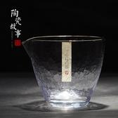 錘目紋玻璃公道杯加厚耐熱日式分茶器功夫茶具配件【聚寶屋】