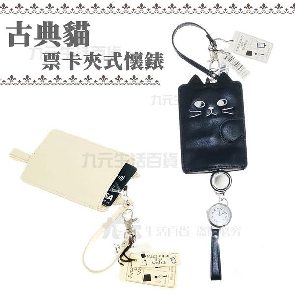 【九元生活百貨】Fieldwork 貓咪票卡夾式懷錶 日本直送