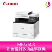 分期0利率 Canon MF735CX彩色雷射多功能事務機(MF-735CX)