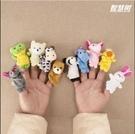 兒童毛絨寶寶安撫手指玩偶玩具手偶娃娃動物寶寶手套指偶