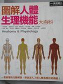 【書寶二手書T6/少年童書_ZFK】圖解人體生理機能大百科_美田 誠二,  高智賢