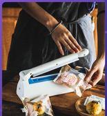 封口機 手壓式塑料封口機食品月餅牛軋糖袋雪花酥月餅包裝手動塑封機家用