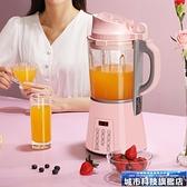 豆漿機 靜音破壁機料理機家用全自動加熱養生豆漿機多功能研磨輔食機 DF城市科技