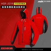 [安信騎士]  BENKIA HDF-JS19 紅 春夏款 防摔衣 休閒 防潑水 七件式護具 車衣