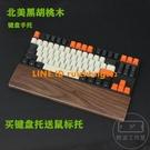 鍵盤手托黑胡桃機械鍵盤實木手托腕墊掌托適配60鍵87鍵【輕派工作室】