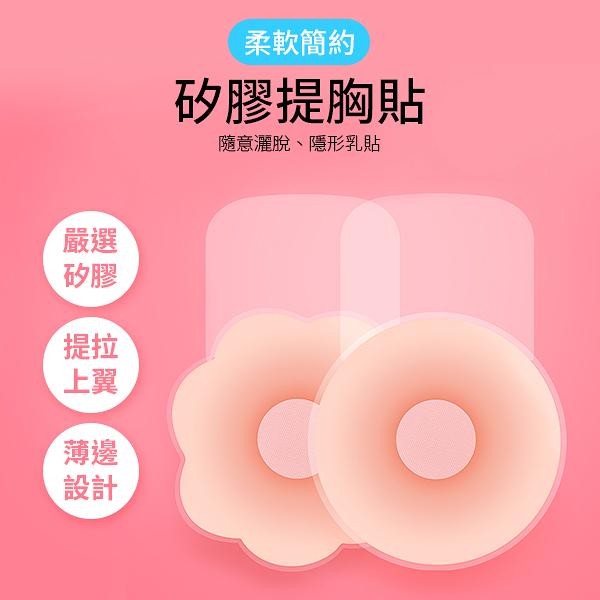 限量現貨◆PUFII-胸貼 防走光隱形胸貼-0515 現+預 春【CP16672】
